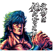Fist of The Blue Sky Sticker for LINE & WhatsApp | ZIP: GIF & PNG