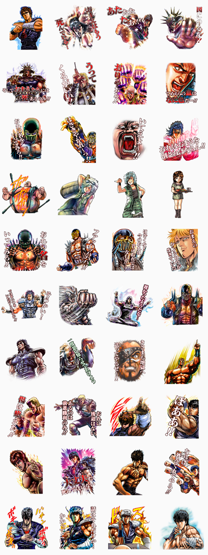 Fist of the North Star Line Sticker GIF & PNG Pack: Animated & Transparent No Background | WhatsApp Sticker