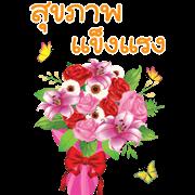 Flower Language Sticker for LINE & WhatsApp   ZIP: GIF & PNG