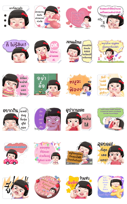 Khing Khing Funny Girl Line Sticker GIF & PNG Pack: Animated & Transparent No Background | WhatsApp Sticker