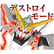 MOBILE SUIT GUNDAM UNICORN Sticker for LINE & WhatsApp | ZIP: GIF & PNG
