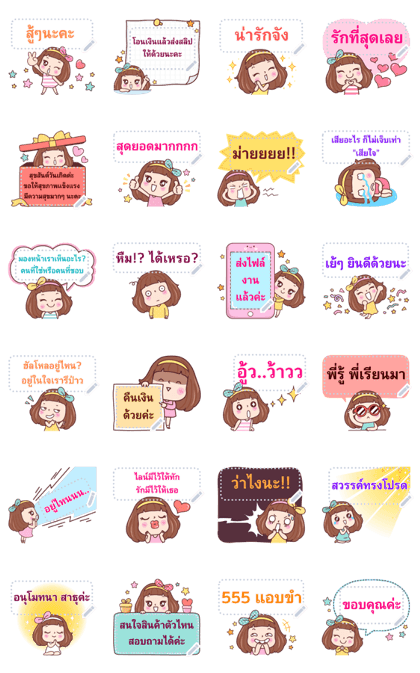 Miedie Sweet Message Line Sticker GIF & PNG Pack: Animated & Transparent No Background | WhatsApp Sticker