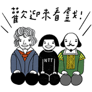 My Theater Life in NTT Sticker for LINE & WhatsApp | ZIP: GIF & PNG