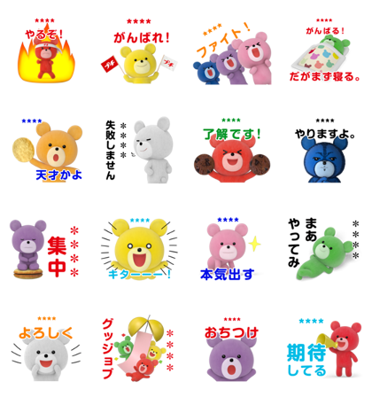 Petit Kuma Custom Stickers Line Sticker GIF & PNG Pack: Animated & Transparent No Background | WhatsApp Sticker