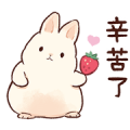 Soft and Cute Rabbits (Animated) Sticker for LINE & WhatsApp | ZIP: GIF & PNG