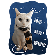 Soybean Milk & Jun Ron Cat 1 Sticker for LINE & WhatsApp | ZIP: GIF & PNG
