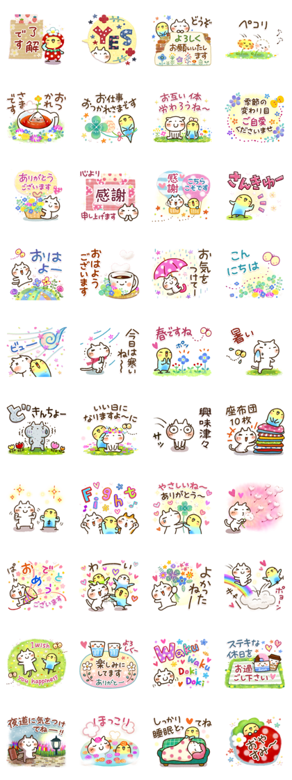 Sweet Healing Spring Stickers Line Sticker GIF & PNG Pack: Animated & Transparent No Background | WhatsApp Sticker