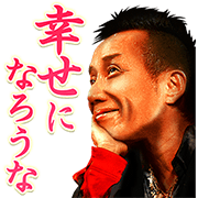 TSUYOSHI NAGABUCHI Belts His Best Sticker for LINE & WhatsApp | ZIP: GIF & PNG