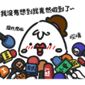 The Chick: Over the Top Sticker for LINE & WhatsApp | ZIP: GIF & PNG