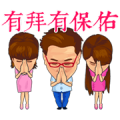 The Feng Shui Master's Blessing Sticker for LINE & WhatsApp | ZIP: GIF & PNG