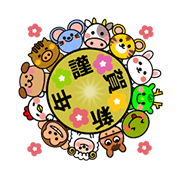 Animated Chinese Zodiac Stickers Sticker for LINE & WhatsApp   ZIP: GIF & PNG