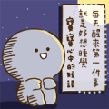 BaoBao Never Tell ★ Message Stickers