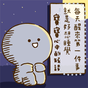 BaoBaoNeverTell ★ Message Stickers Sticker for LINE & WhatsApp | ZIP: GIF & PNG