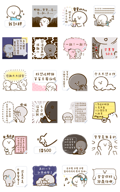 BaoBaoNeverTell ★ Message Stickers Line Sticker GIF & PNG Pack: Animated & Transparent No Background | WhatsApp Sticker