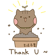 Buy123 TW x Hi Cats Run Sticker for LINE & WhatsApp | ZIP: GIF & PNG