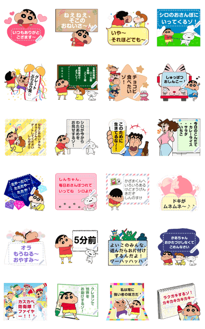 Crayon Shinchan Message Stickers Line Sticker GIF & PNG Pack: Animated & Transparent No Background | WhatsApp Sticker