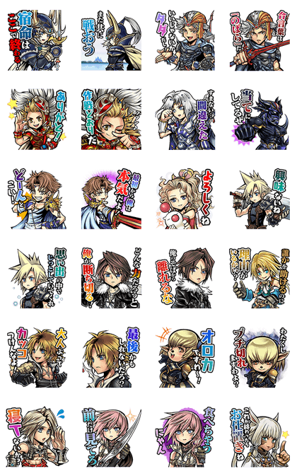 DISSIDIA FINAL FANTASY Line Sticker GIF & PNG Pack: Animated & Transparent No Background | WhatsApp Sticker
