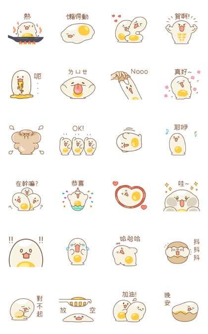 Egg Line Sticker GIF & PNG Pack: Animated & Transparent No Background | WhatsApp Sticker