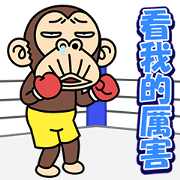 Funny Monkey 5 Pop-Ups Sticker for LINE & WhatsApp | ZIP: GIF & PNG