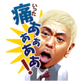 Gaki No Tsukai Ya Arahende: Voiced Sticker for LINE & WhatsApp | ZIP: GIF & PNG