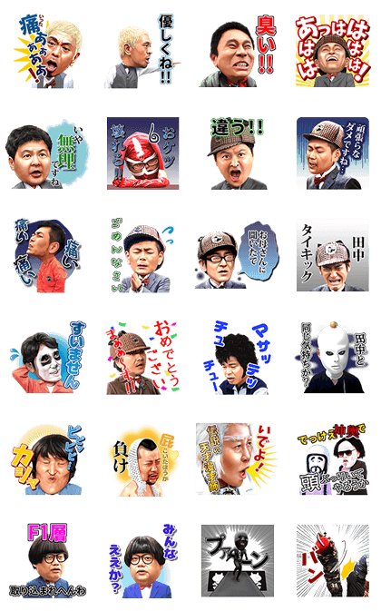 Gaki No Tsukai Ya Arahende: Voiced Line Sticker GIF & PNG Pack: Animated & Transparent No Background | WhatsApp Sticker