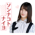 Hinatazaka46 Voice Stickers 2 Sticker for LINE & WhatsApp | ZIP: GIF & PNG