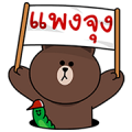 LINE Characters: Let's Pay Sticker for LINE & WhatsApp | ZIP: GIF & PNG