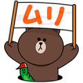 LINE Character's affairs with money Sticker for LINE & WhatsApp | ZIP: GIF & PNG