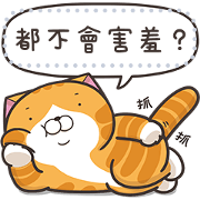 Lan Lan Cat: Message Stickers Part 1 Sticker for LINE & WhatsApp | ZIP: GIF & PNG