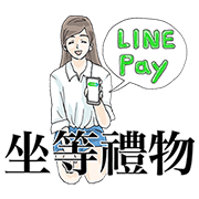 Lousy Girlfriend and LINE Pay (Part 1) Sticker for LINE & WhatsApp | ZIP: GIF & PNG