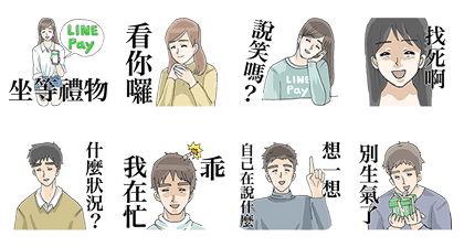 Lousy Girlfriend and LINE Pay (Part 1) Line Sticker GIF & PNG Pack: Animated & Transparent No Background | WhatsApp Sticker