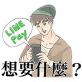 Lousy Girlfriend and LINE Pay (Part 2) Sticker for LINE & WhatsApp | ZIP: GIF & PNG