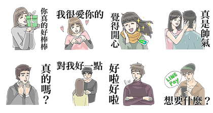 Lousy Girlfriend and LINE Pay (Part 2) Line Sticker GIF & PNG Pack: Animated & Transparent No Background | WhatsApp Sticker