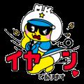 Matsumoto Kiyoshi Police Sticker for LINE & WhatsApp | ZIP: GIF & PNG
