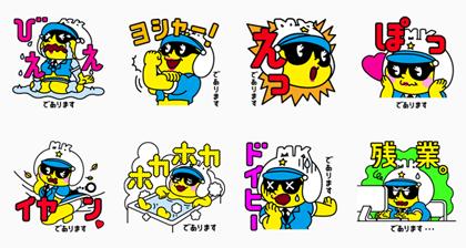 Matsumoto Kiyoshi Police | 921 Line Sticker GIF & PNG Pack: Animated & Transparent No Background | WhatsApp Sticker