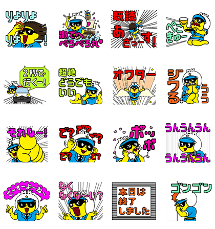 Matsupoli: Sirens Blazing Line Sticker GIF & PNG Pack: Animated & Transparent No Background | WhatsApp Sticker