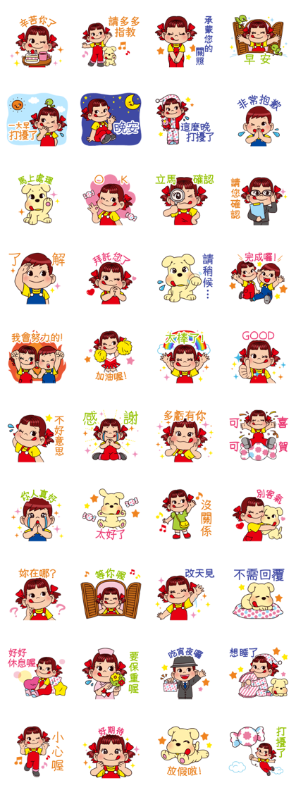 PEKO Conscientious Word Stickers Line Sticker GIF & PNG Pack: Animated & Transparent No Background | WhatsApp Sticker