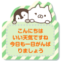 Penguin and Cat Days Message Stickers