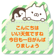 Penguin and Cat Days Message Stickers Sticker for LINE & WhatsApp | ZIP: GIF & PNG