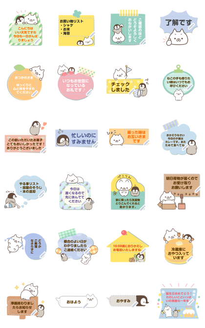Penguin and Cat Days Message Stickers Line Sticker GIF & PNG Pack: Animated & Transparent No Background | WhatsApp Sticker