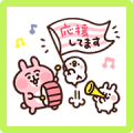 Piske & Usagi Friendly Greetings Sticker for LINE & WhatsApp | ZIP: GIF & PNG