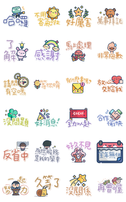 Polite Responses Music Stickers Line Sticker GIF & PNG Pack: Animated & Transparent No Background | WhatsApp Sticker