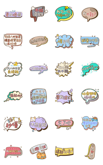 Popular Taiwanese Terms Music Stickers Line Sticker GIF & PNG Pack: Animated & Transparent No Background | WhatsApp Sticker