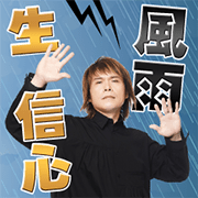 Rock King Wu Bai's Big Music Stickers! Sticker for LINE & WhatsApp | ZIP: GIF & PNG