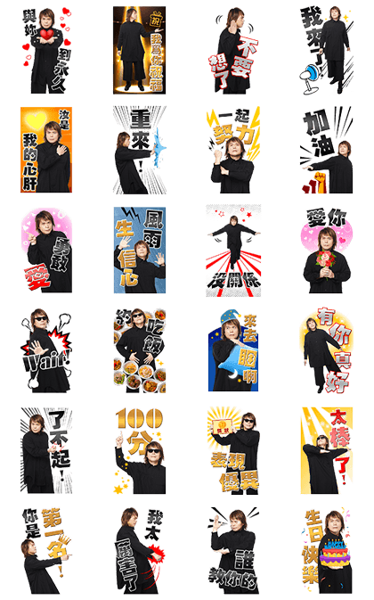 Rock King Wu Bai's Big Music Stickers! Line Sticker GIF & PNG Pack: Animated & Transparent No Background | WhatsApp Sticker
