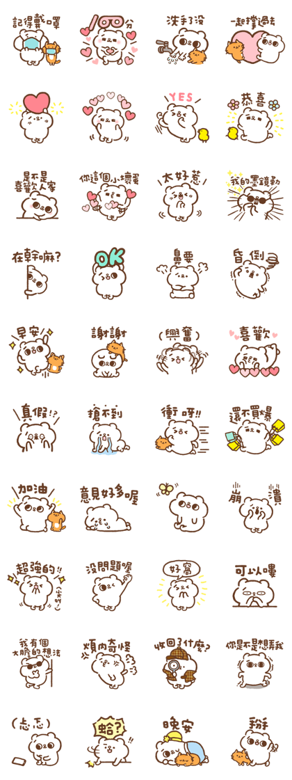 SONG SONG MEOW LOVE & SUPPORT Stickers Line Sticker GIF & PNG Pack: Animated & Transparent No Background | WhatsApp Sticker