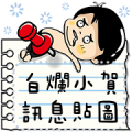 Siao He: Message Stickers Sticker for LINE & WhatsApp | ZIP: GIF & PNG