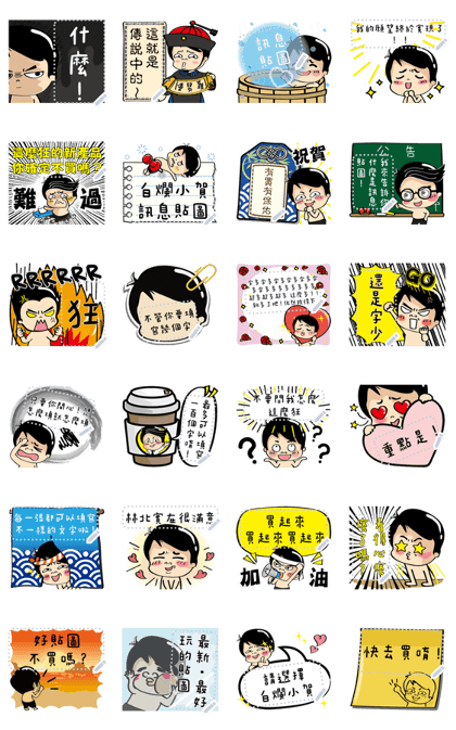 Siao He: Message Stickers Line Sticker GIF & PNG Pack: Animated & Transparent No Background | WhatsApp Sticker