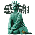 THE STATUE of TOO MUCH LIBERTY [BIG]