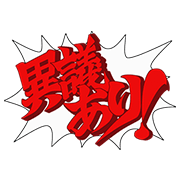 The Ace Attorney Sticker for LINE & WhatsApp | ZIP: GIF & PNG